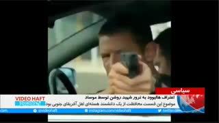 اعتراف هالیوود به ترور شهید روشن توسط موساد