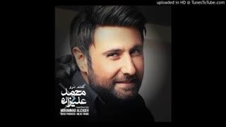 اهنگ جدید محمد علیزاده ( بی معرفت )
