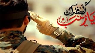 کلیپ مدافعان حرم - تولید شده در روابط عمومی بنیاد فرهنگی رفاه