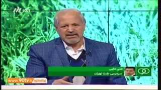 گفتگو با علی دایی درباره اشتباهات داوری بازی با استقلال (نود ۲۷ دی)