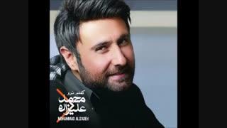 اهنگ جدید محمد علیزاده ( بیمارم )