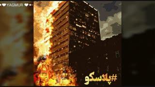 # پلاسکو تهران # شهادت آتش نشانان #