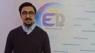 سیمای استقلال ششم بهمن ماه از یاردوازدهم استقلال