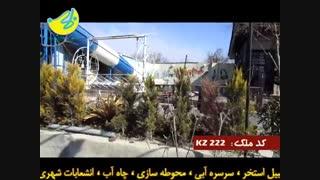 998 متر باغ ویلا  نقلی در کردزارشهریار