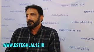 """محمد نوری در """"میکروفن آبی""""یار دوازدهم استقلال"""