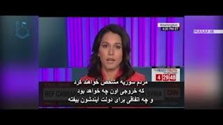گفتگوی جالب سی ان ان با Tulsi Gabbard نماینده دموکرات کنگره آمریکا در باره سفر وی به سوریه