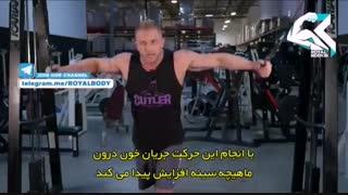 آموزش حرکات بدنسازی - کراس اُوِر (سینه)