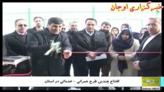 گزارش تلویزیونی افتتاح طرح های عمرانی به مناسبت دهه فجر ، پخش از شبکه استانی سهند آذربایجان شرقی