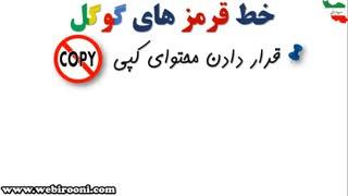 جریمه و یا پنالتی های گوگل- محمد رضا یعقوبی