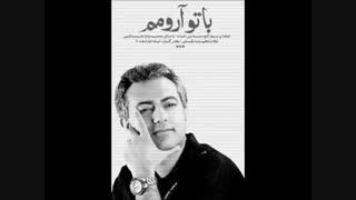 من با تو آرومم (محمد رضا هدایتی) - Ba to Aromam - YouTubeخیلی قشنگه گوش کنید