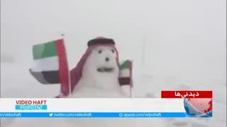 برف واقعی در دبی