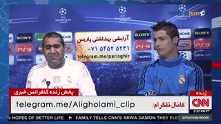 کلیپ خنده دار کنفرانس خبری مربی ایرانی رئال مادرید