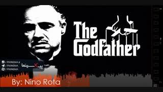 موسیقی متن فیلم پدرخوانده اثر نینو روتا(The Godfather,1972)