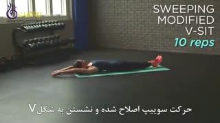 شش حرکت برای صاف کردن قسمت پایین شکم