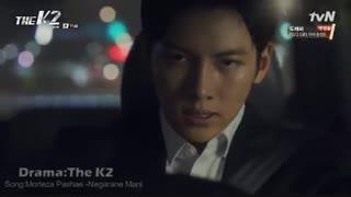 میکس عالی  The k2(نگران منی-مرتضی پاشایی)