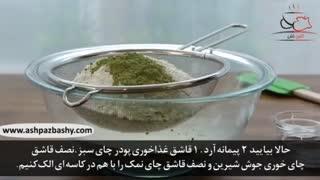 بیسکویت چای سبز و چیپس شکلات