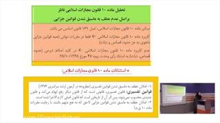 توضیح ماده10 قانون مجازات اسلامی