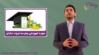 بسته آموزشی مدرسه ثروت سازان