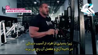 آموزش پشت بازو سیمکش با طناب از جی کاتلر