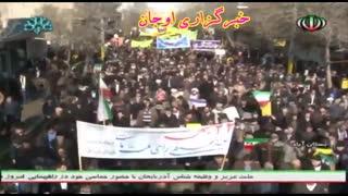 گزارش تلویزیونی راهپیمایی 22 بهمن مردم انقلابی بستان آباد،پخش از شبکه سهند