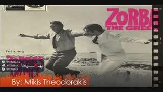 موسیقی متن فیلم زوربای یونانی اثر میکیس تئودوراکیس(Zorba the Greek,1964)