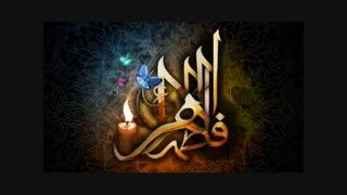 اهنگ زیبا علی فانی : گلبرگ کبود - حضرت فاطمه ( س )