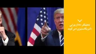 پنجره خبری رسانه ایران (32) |  تحلیلگر BBC از چرایی «آمریکا ستیزی» می گوید