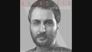 Amin Habibi Nafas Gir New 2017 - امین حبیبی نفس گیر