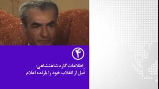 پنجره خبری رسانه ایران (33) |  شاه قبل از انقلاب خود را بازنده اعلام کرد