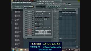 نوازندگی آهنگ بندری با نرم افزار FL Studio-ورژن ایرانی