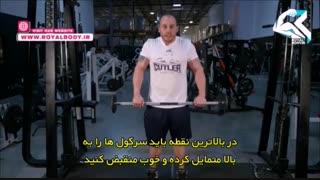 آموزش حرکات بدنسازی - شراگ با هالتر (سرکول)