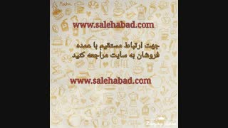 عمده فروشی صالح آباد تهران کجاست
