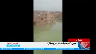 سیل در عربستان