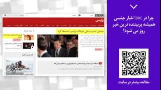 پنجره خبری 34 | چرا در BBC اخبار جنسی همیشه پربیننده ترین خبر روز می شود؟