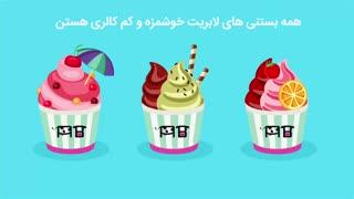 بستنی لابریت اولین بستنی سافت طبیعی واقعی با کلی شعبه و نمایندگی در ایران/انیمیشن زیبای بستنی ایتالیایی لابریت