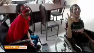 ویدیوی کری خوانی جذاب در آسایشگاه کهریزک در روز دربی ۸۴