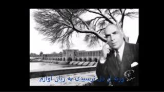 استاد تاج اصفهانی