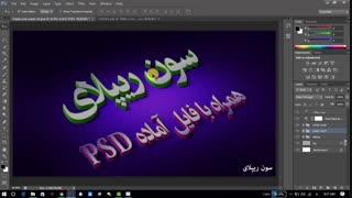 آموزش ساخت اسم های سه بعدی همراه فایل آماده PSD