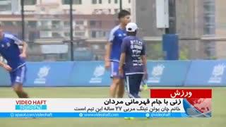 خانم سرمربی در لیگ قهرمانان آسیا!