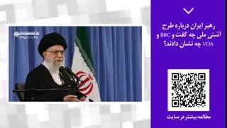 پنجره خبری 36 | رهبر ایران درباره طرح آشتی ملی چه گفت و BBC و VOA چه نشان دادند؟