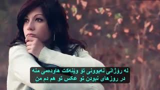 Kamal Ganji - Tanha Hogri To زیبا ترین آهنگ کردی به همراه ترجمه