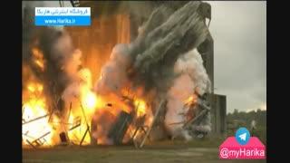 تخریب و انفجار ساختمان با صحنه آهسته