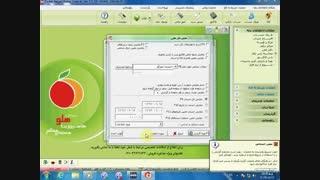 معرفی طرف حساب در نرم افزار هلو